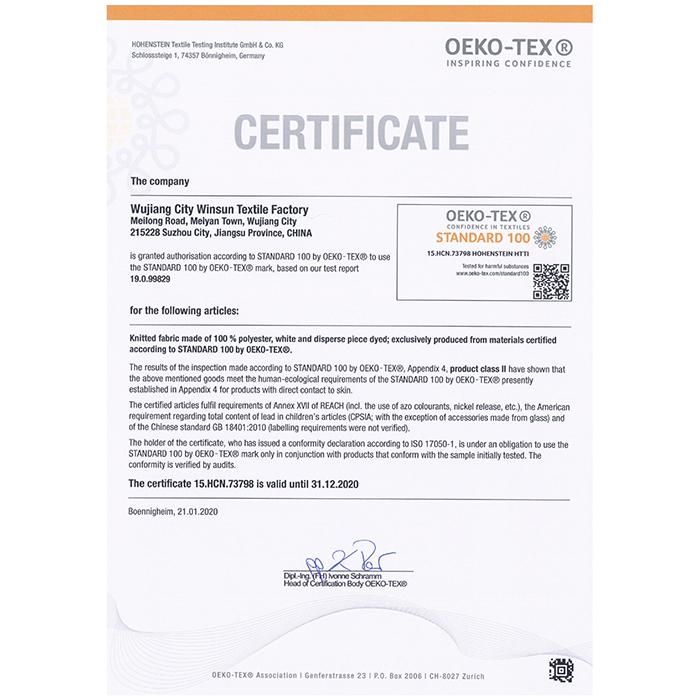 OEKO-TEX100证书