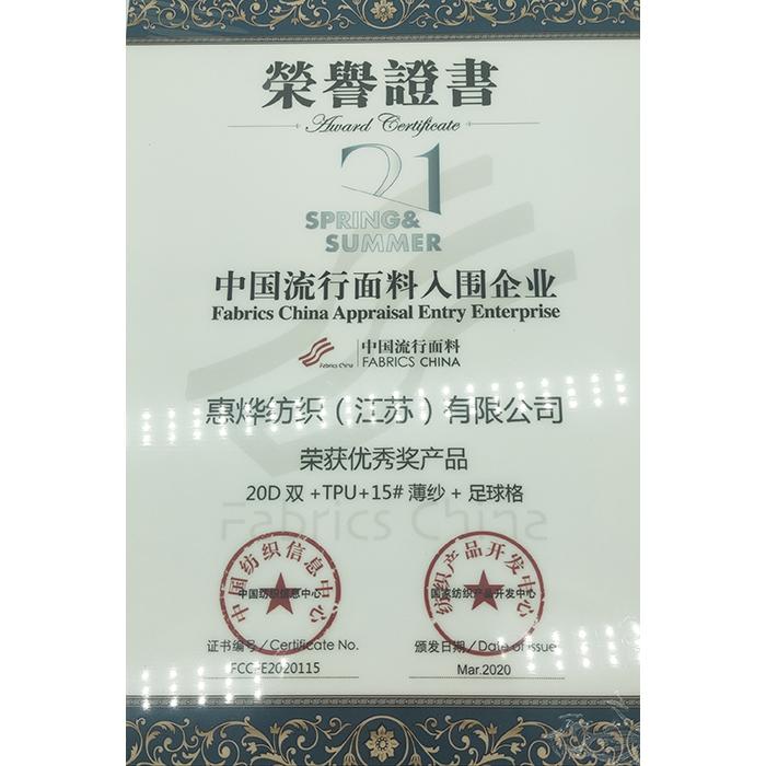 中国流行面料入围企业优秀奖产品荣誉证书2020