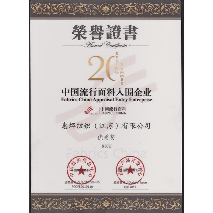 中国流行面料入围企业优秀奖荣誉证书2019