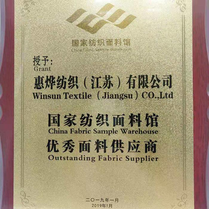 国家纺织面料馆优秀面料供应商